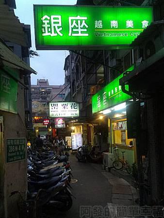 銀座越南美食01巷弄中的店面