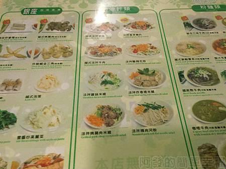 銀座越南美食04桌上的菜單