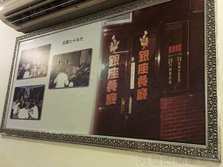 銀座越南美食06餐廳70年代舊照