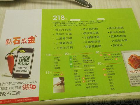 新莊-石二鍋06菜單