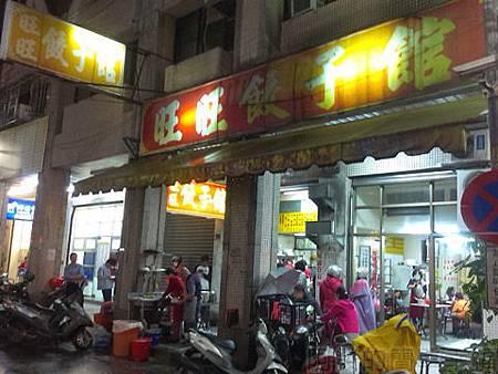 旺旺餃子館01-店外觀