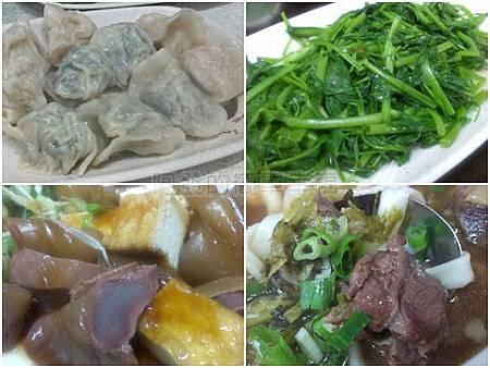 旺旺餃子館all