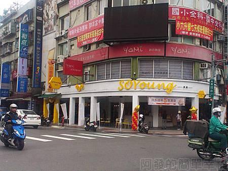 SOYoung逗漾01-店外觀