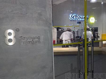 SOYoung逗漾10-室內用餐區大門