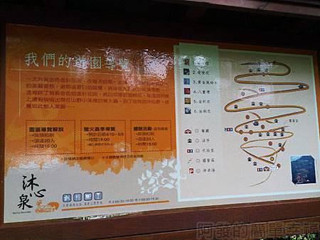 新社-沐心泉02-遊園導覽