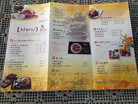 新社-沐心泉25-菜單