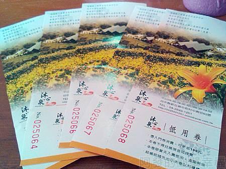 新社-沐心泉26-門票兼抵用券