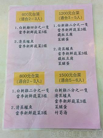 竹子湖-大梯田繡球花海33-合菜菜單