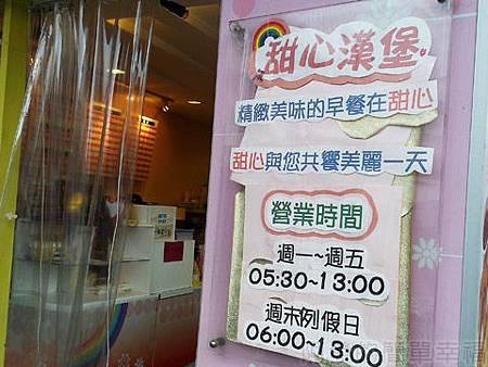 中和-甜心漢堡02-營業時間