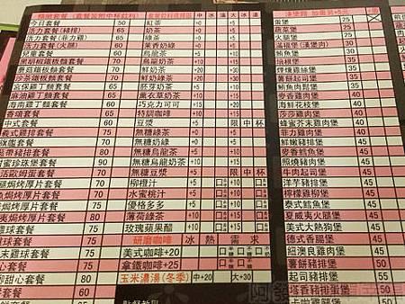 中和-甜心漢堡06-菜單