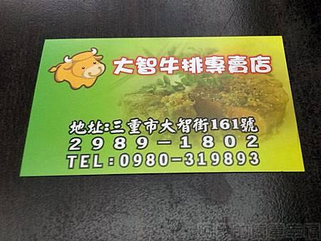 新北市三重-大智牛排23-名片(正)