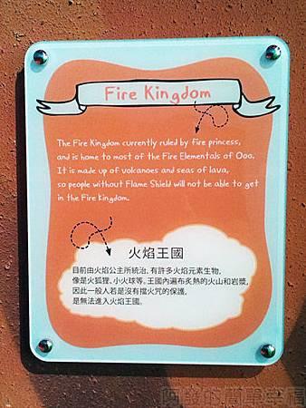探險活寶-阿寶老皮特展26-火焰王國說明
