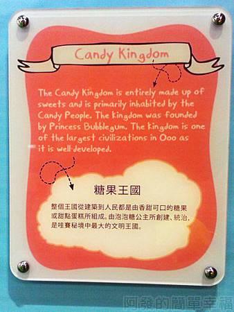 探險活寶-阿寶老皮特展35-糖果王國說明