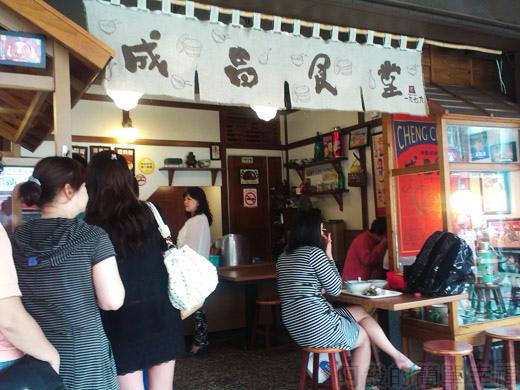板橋-成昌食堂II-02很有復古味