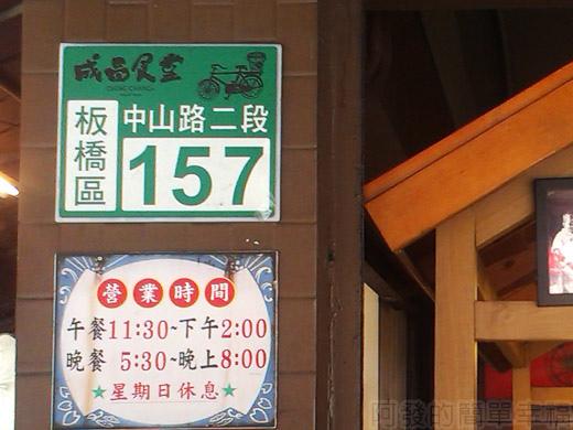 板橋-成昌食堂II-14-門牌也具特色