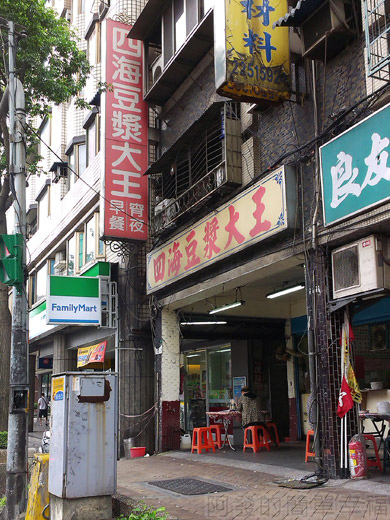 板橋-四海豆漿大王01店外觀