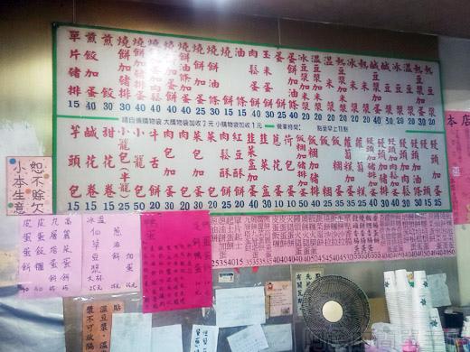 板橋-四海豆漿大王03價目表