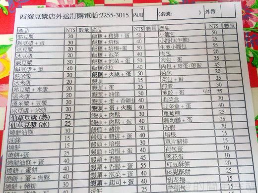 板橋-四海豆漿大王04菜單