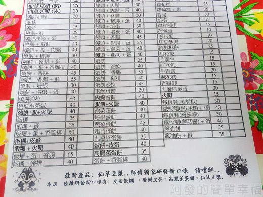 板橋-四海豆漿大王05菜單