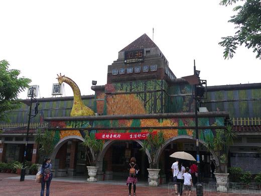 長頸鹿火車站
