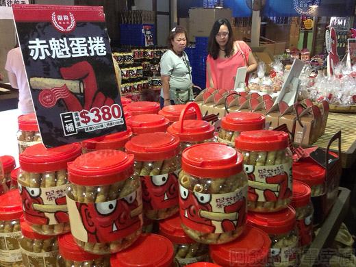 宜蘭II-窯烤山寨村09週邊商品