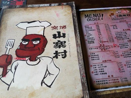 宜蘭II-窯烤山寨村14菜單