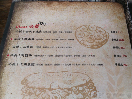 宜蘭II-窯烤山寨村16菜單