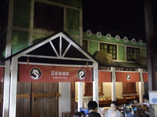 宜蘭II-窯烤山寨村19用餐處一角