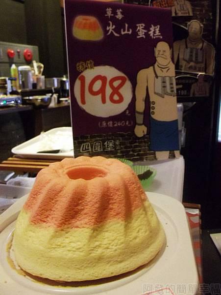 宜蘭III-四圍堡車站20-草莓火山蛋糕