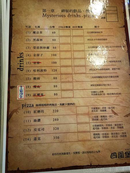 宜蘭III-四圍堡車站30-菜單