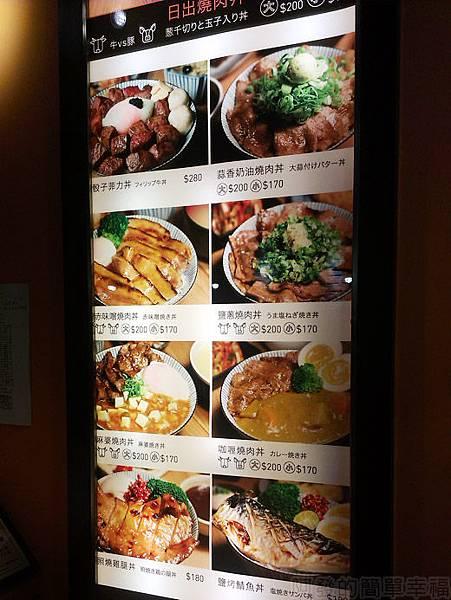 內湖-開丼燒肉vs丼飯02菜色照片