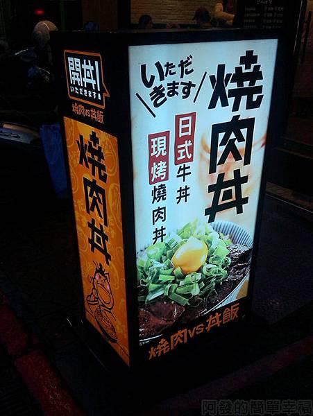 內湖-開丼燒肉vs丼飯03門口燈箱