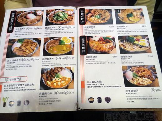 內湖-開丼燒肉vs丼飯06菜單