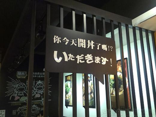 內湖-開丼燒肉vs丼飯07用餐環境
