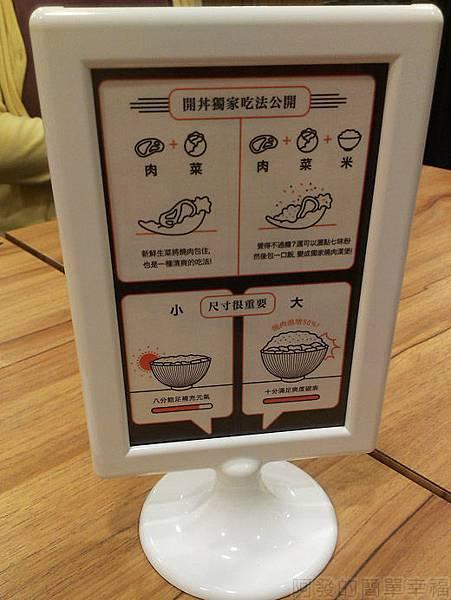 內湖-開丼燒肉vs丼飯08桌上的吃法說明