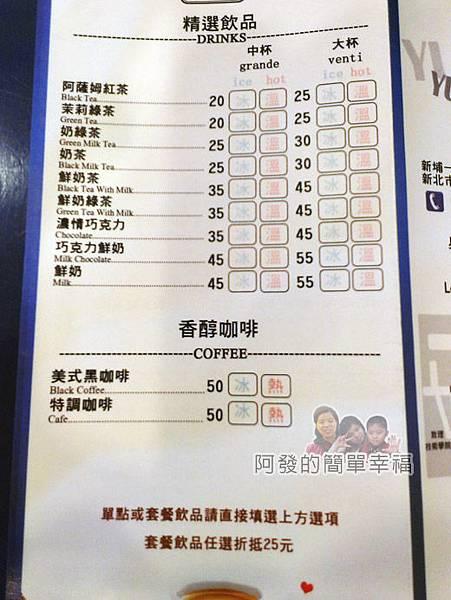 板橋-YUMMY雅米早午餐12-菜單-飲品