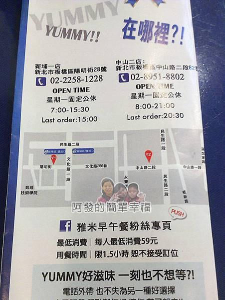 板橋-YUMMY雅米早午餐21-營業時間和地圖