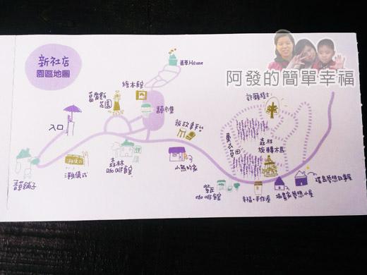 新社-薰衣草森林88園區地圖