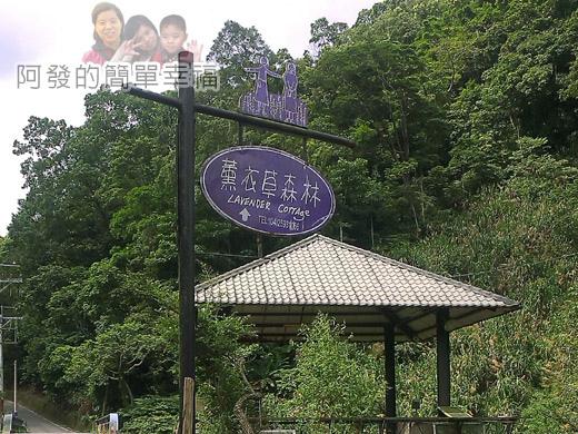 新社-薰衣草森林02沿路指標