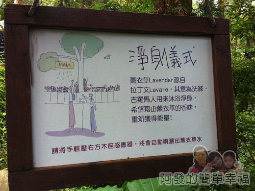 新社-薰衣草森林14淨身儀式說明