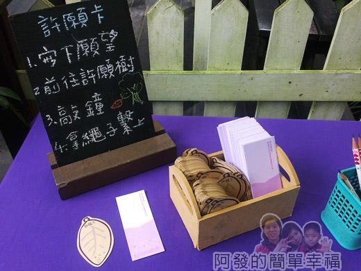 新社-薰衣草森林21紫丘咖啡館-許願卡