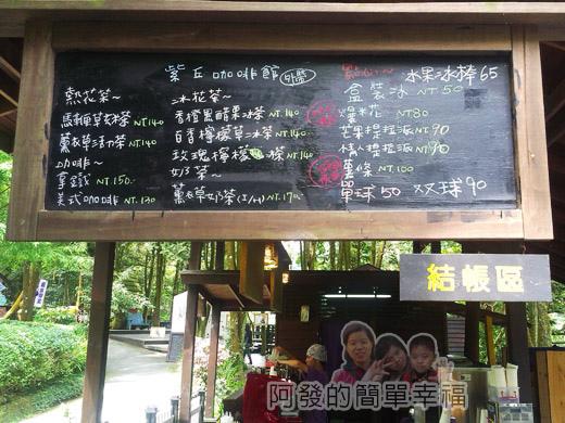 新社-薰衣草森林22紫丘咖啡館-價目表