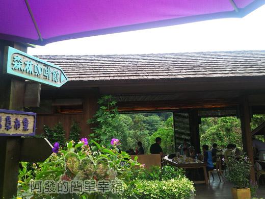 新社-薰衣草森林54森林咖啡館