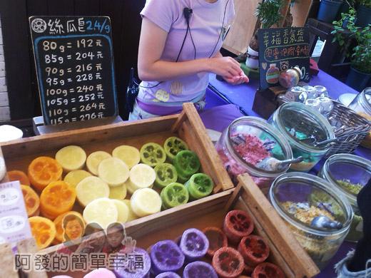 新社-薰衣草森林59香草市集-攤區商品-絲瓜皂