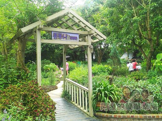 新社-薰衣草森林68香草house-庭園入口