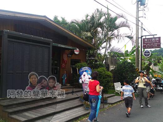 梅花湖-飛行碼頭03店外觀