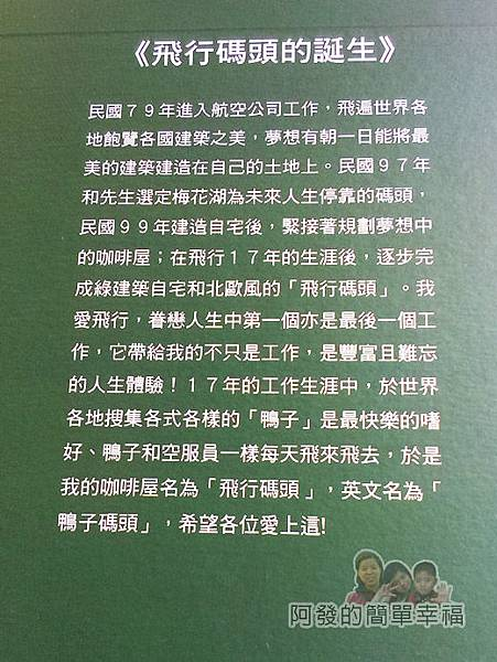 梅花湖-飛行碼頭22店家誕生說明