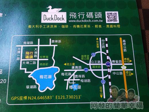 梅花湖-飛行碼頭42地圖