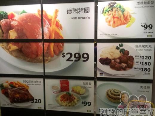 IKEA宜家家居餐廳晚餐-02餐飲圖片