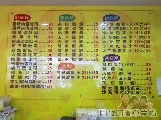 品品早餐-肉蛋吐司03牆上價目表